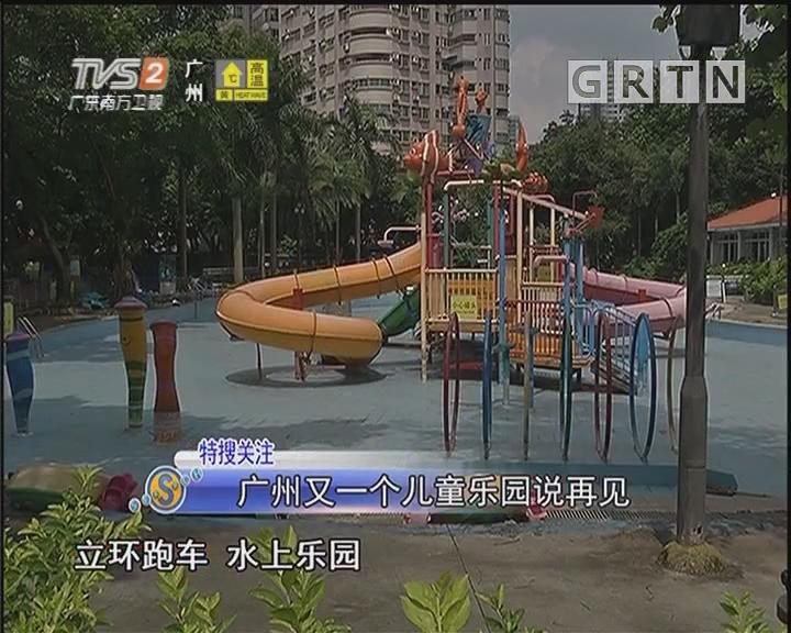 广州又一个儿童乐园说再见