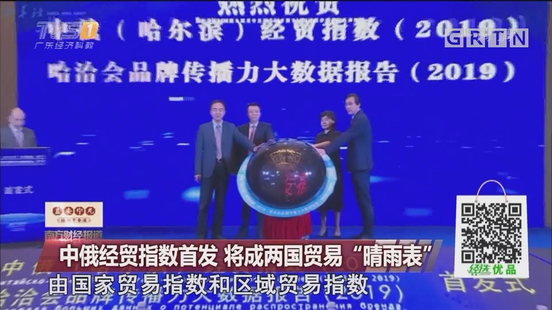 """中俄经贸指数首发 将成两国贸易""""晴雨表"""""""