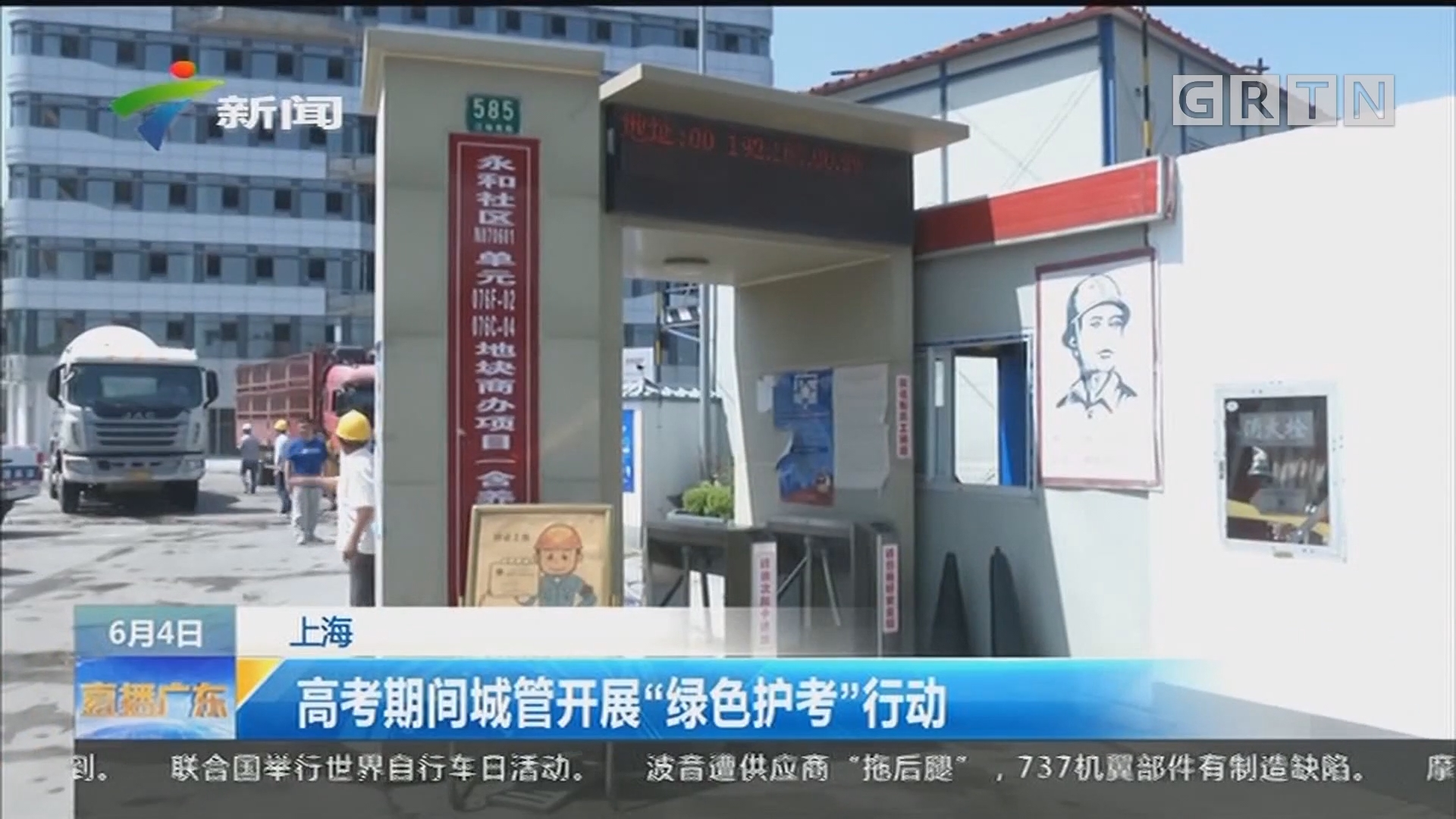 """上海:高考期间城管开展""""绿色护考""""行动"""