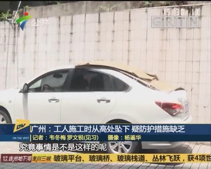 广州:工人施工时从高处坠下 疑防护措施缺乏