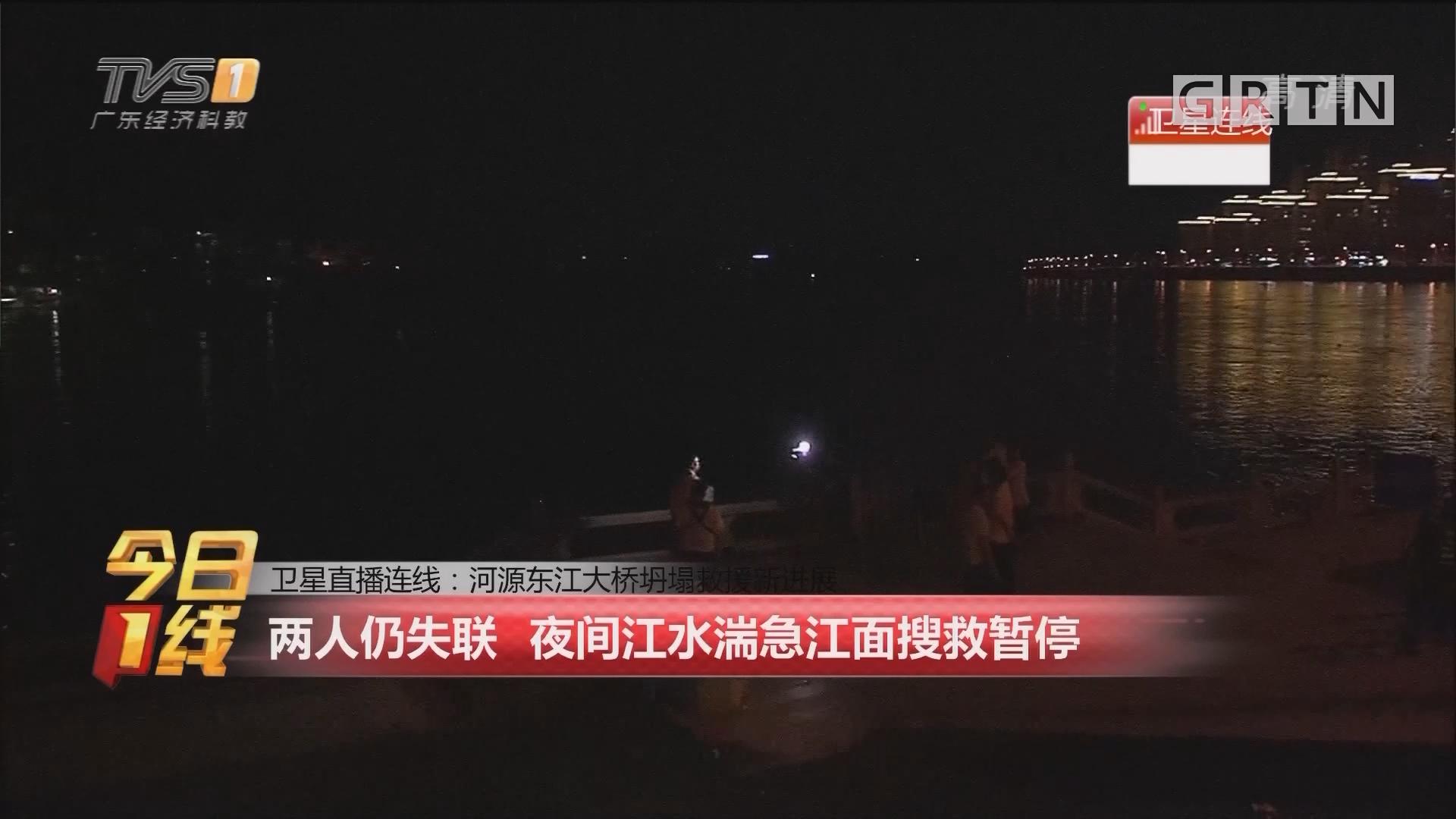 卫星直播连线:河源东江大桥坍塌 两人仍失联 夜间江水湍急江面搜救暂停