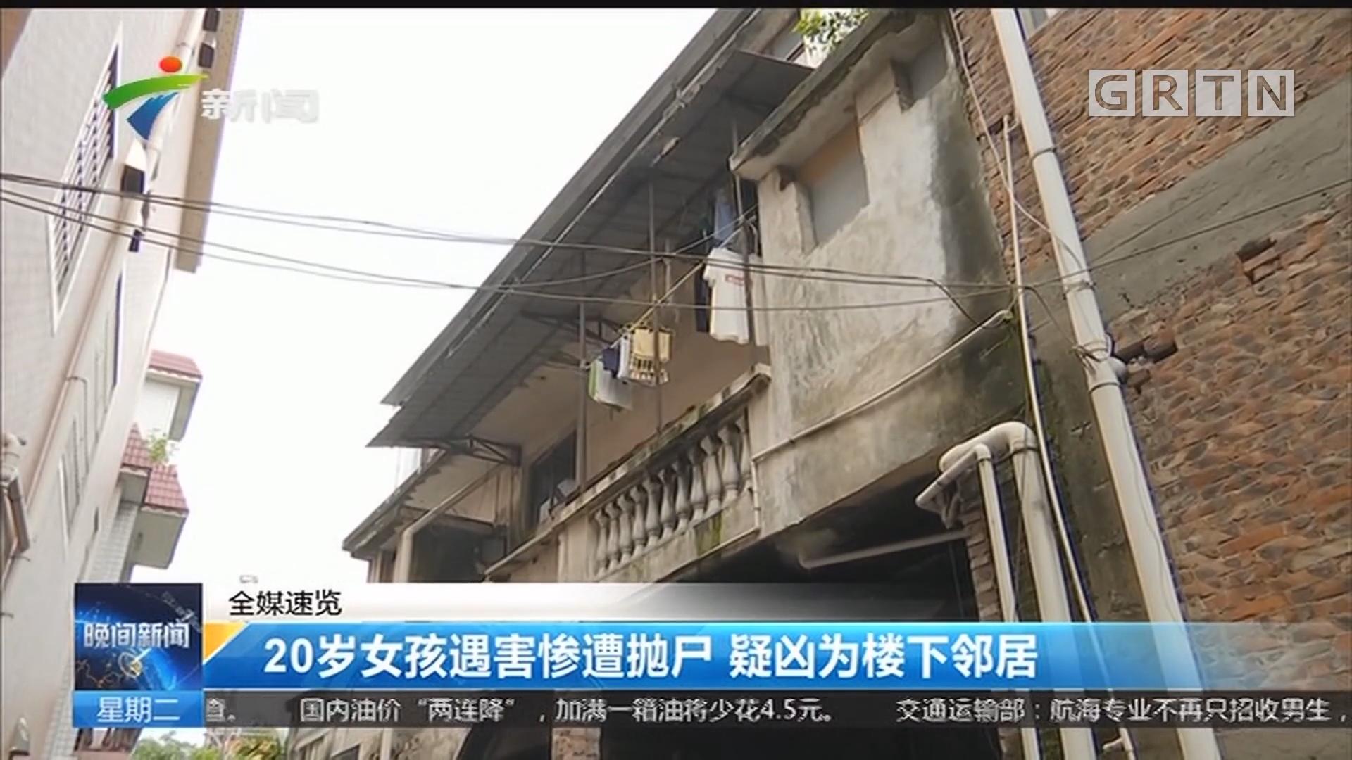 20岁女孩遇害惨遭抛尸 疑凶为楼下邻居