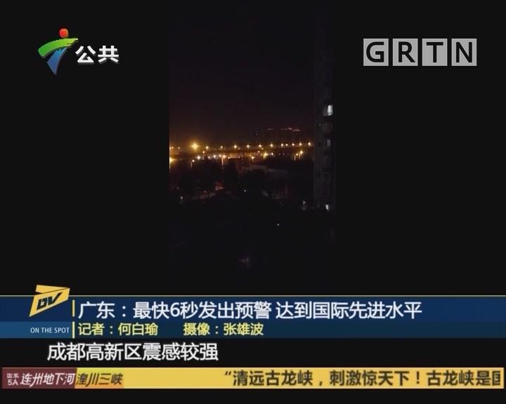 广东:最快6秒发出预警 达到国际先进水平