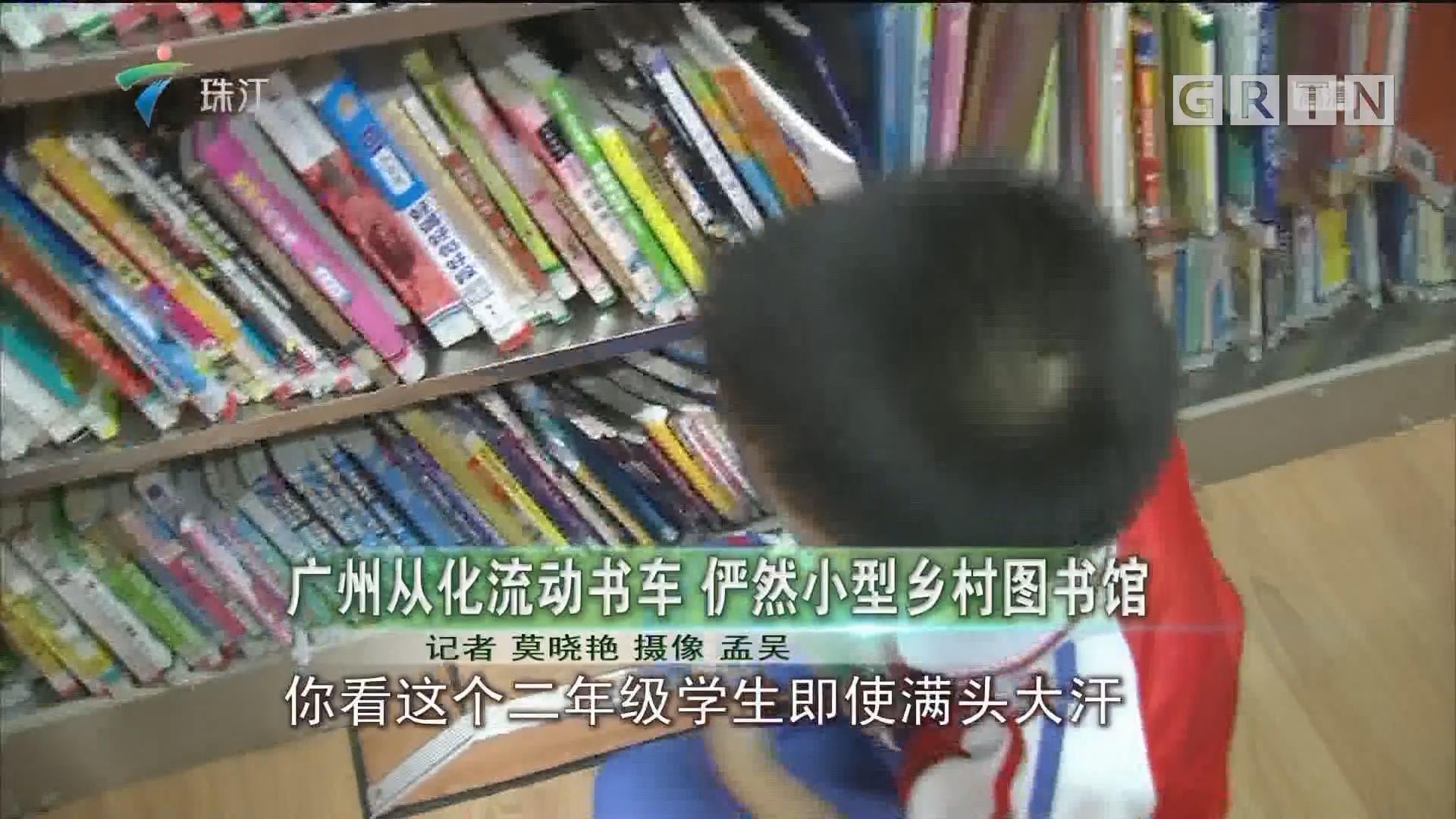 广州从化流动书车 俨然小型乡村图书馆