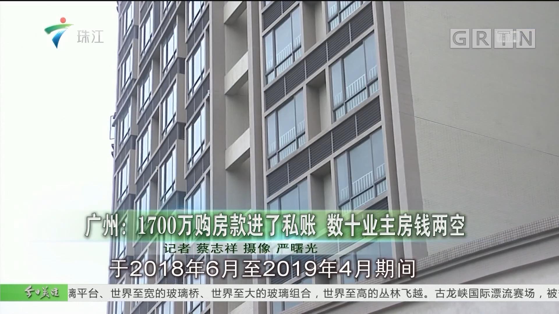 广州:1700万购房款进了私账 数十业主房钱两空
