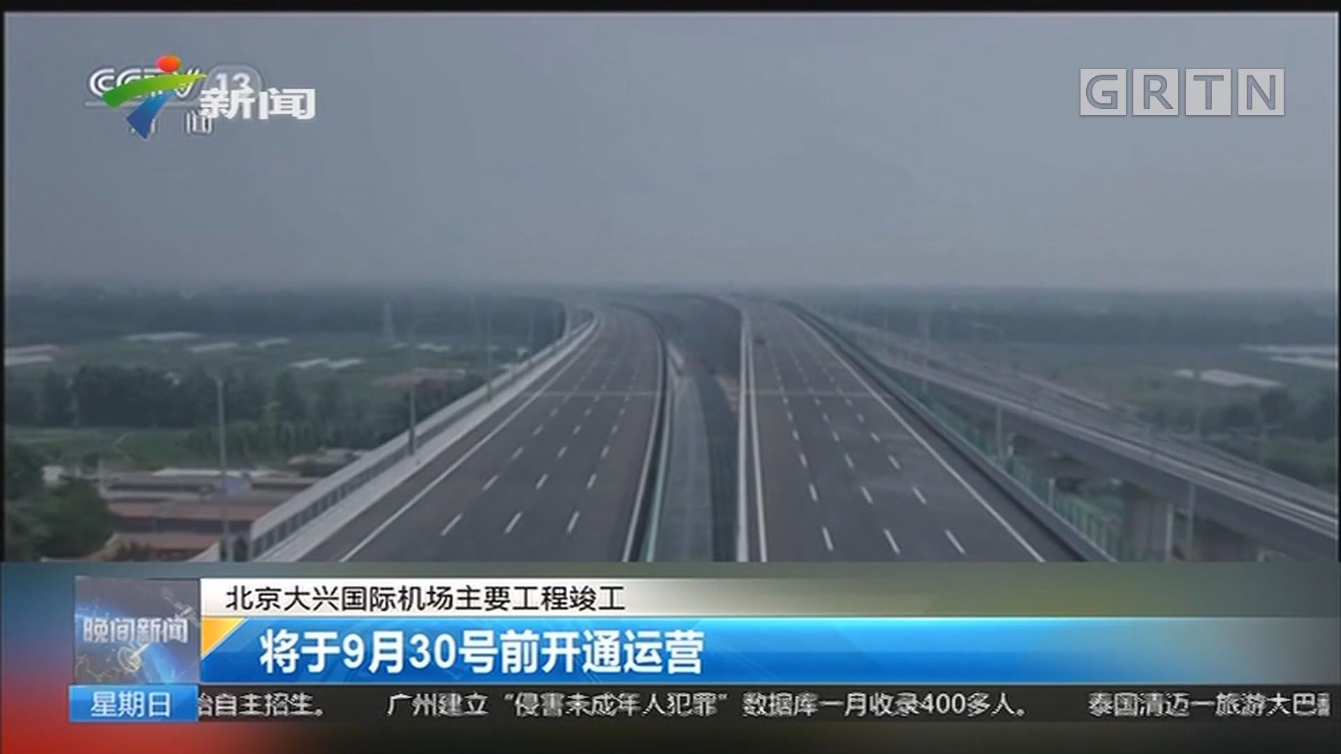 北京大兴国际机场主要工程竣工:将于9月30号前开通运营