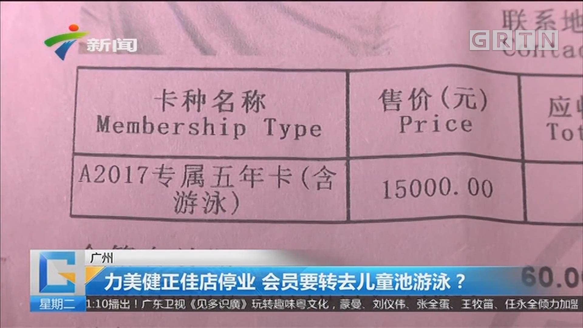 广州:力美健正佳店停业 会员要转去儿童池游泳?