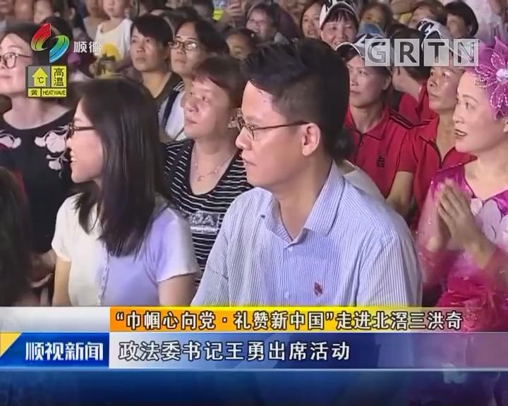 """""""巾帼心向党·礼赞新中国""""走进北滘三洪奇"""