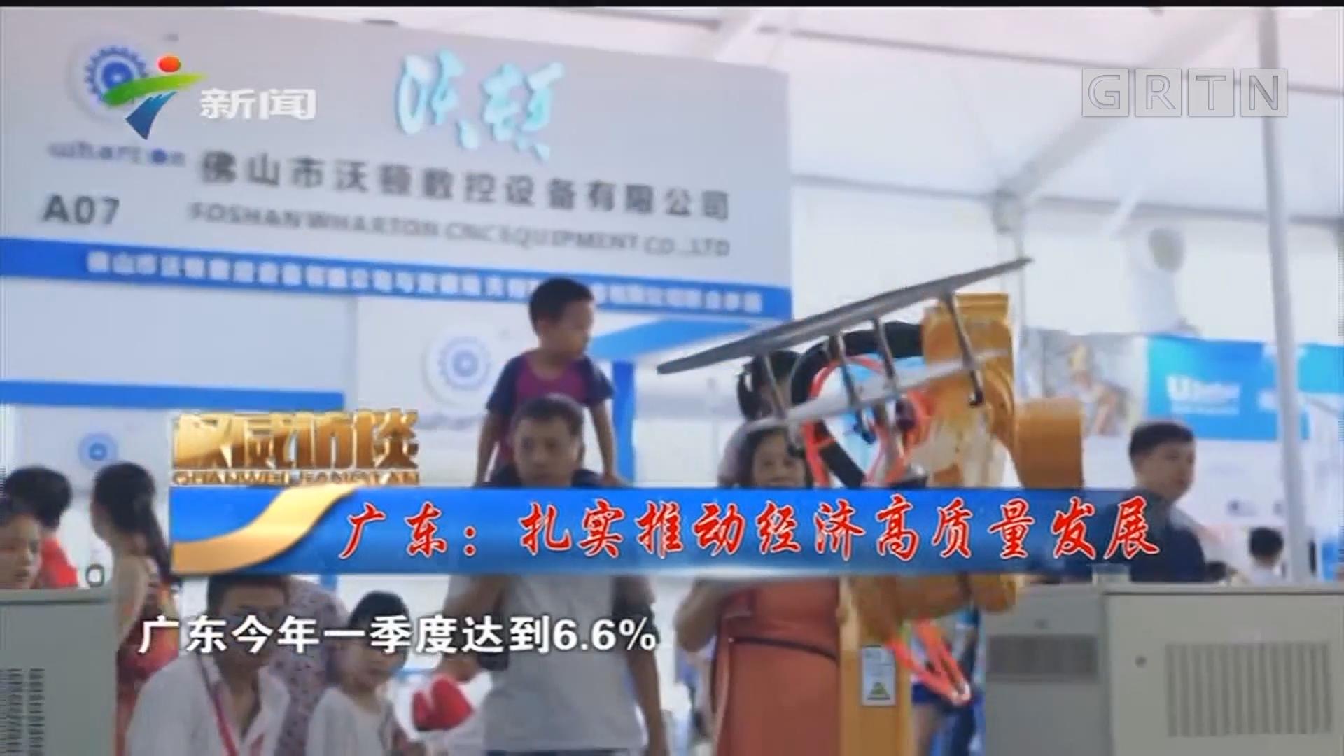 [HD][2019-06-01]權威訪談:廣東:扎實推動經濟高質量發展