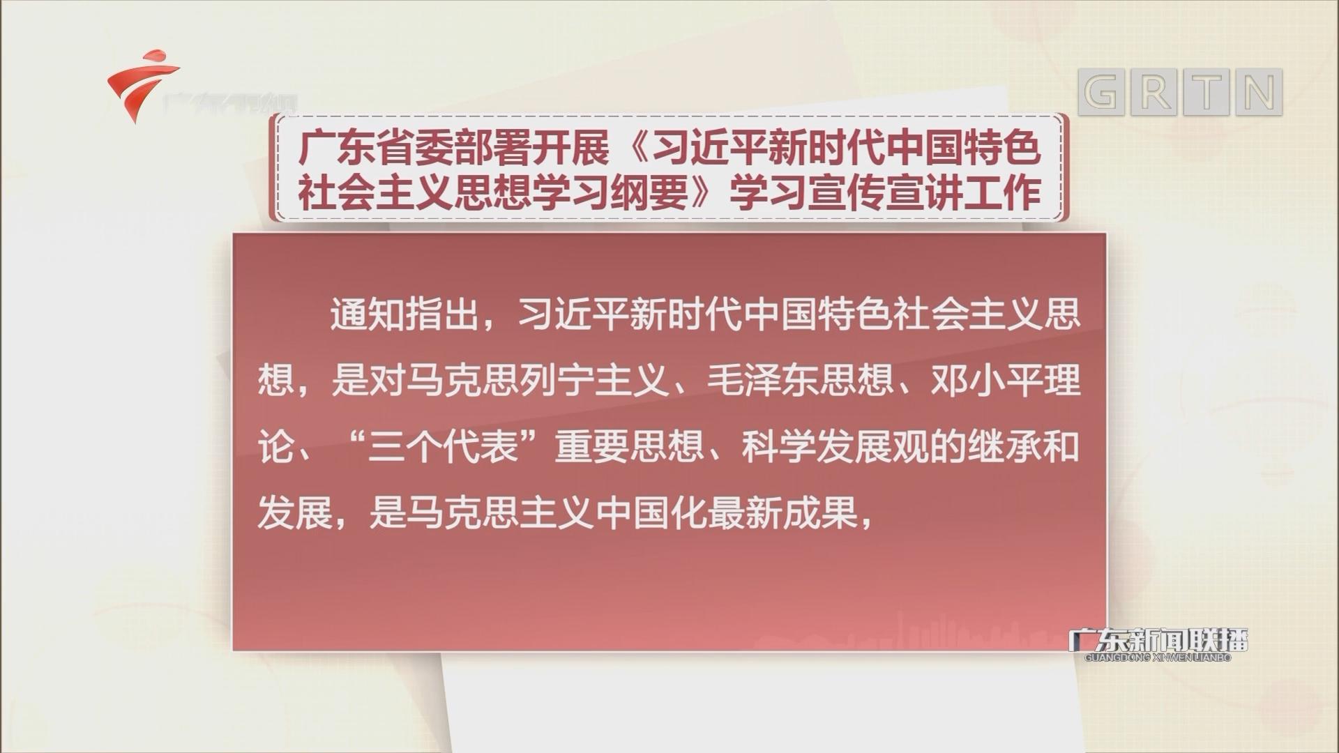 廣東省委部署開展《習近平新時代中國特色社會主義思想學習綱要》學習宣傳宣講工作