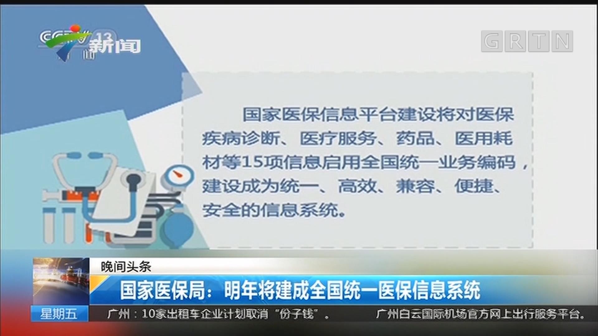 国家医保局:明年将建成全国统一医保信息系统