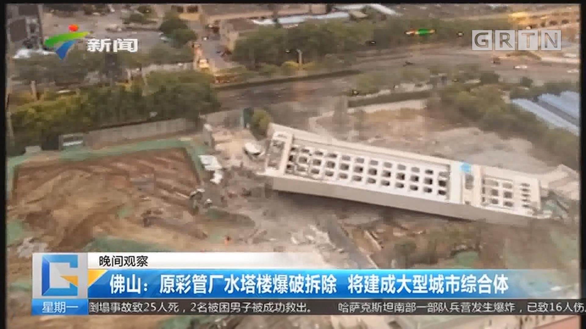 佛山:原彩管厂水塔楼爆破拆除 将建成大型城市综合体