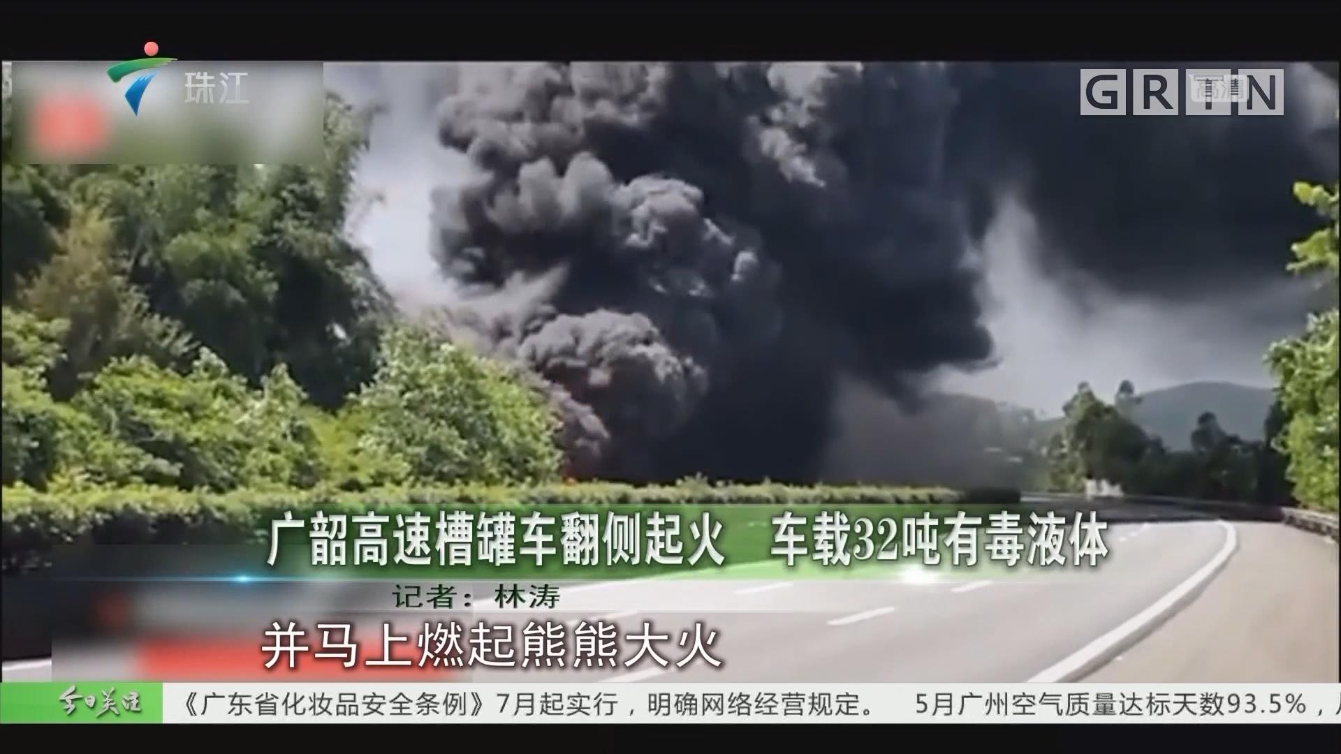 广韶高速槽罐车翻侧起火 车载32吨有毒液体