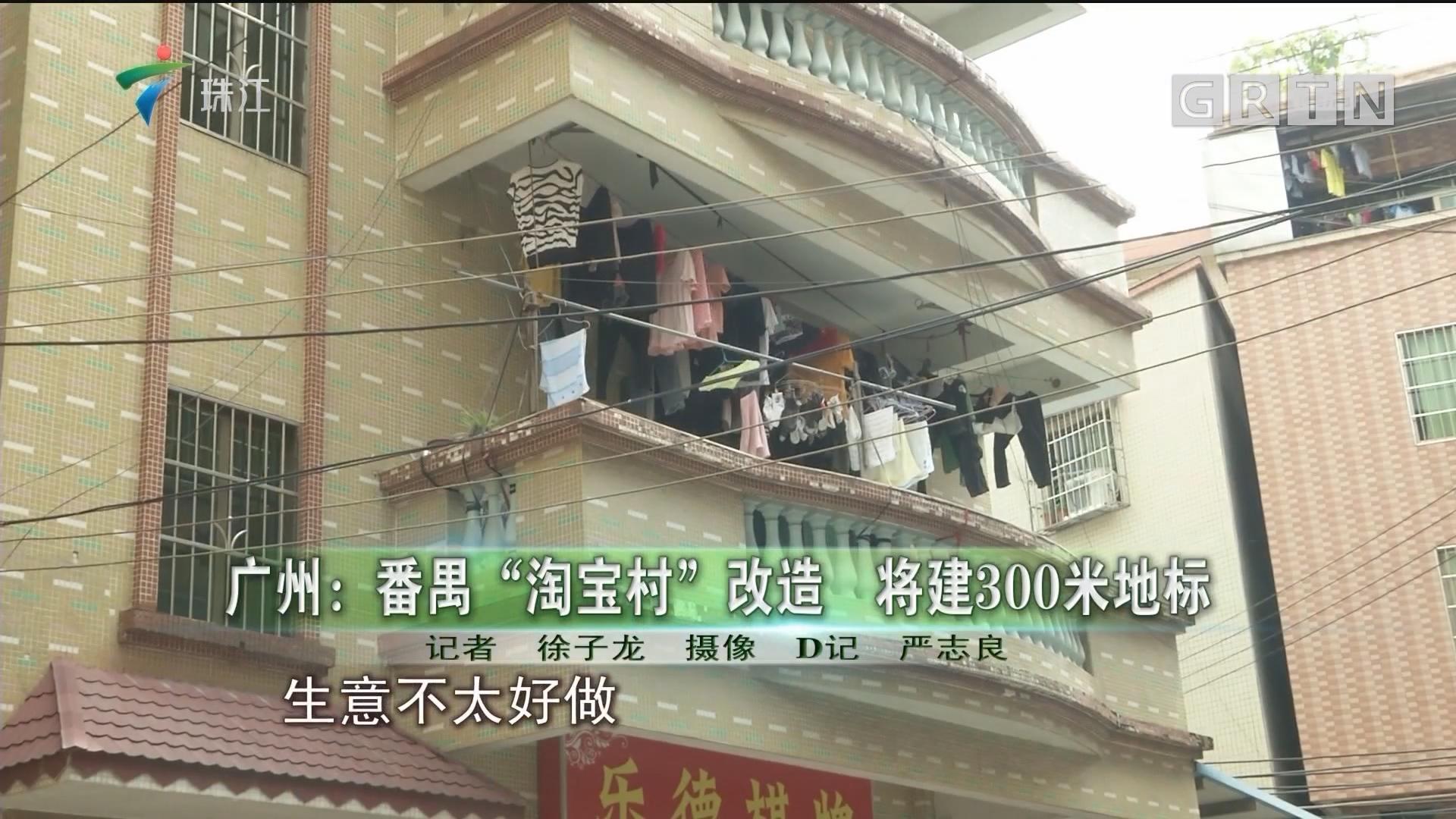 """广州:番禺""""淘宝村""""改造 将建300米地标"""