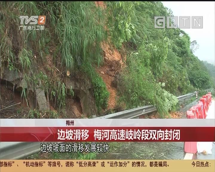 梅州:边坡滑移 梅河高速岐岭段双向封闭