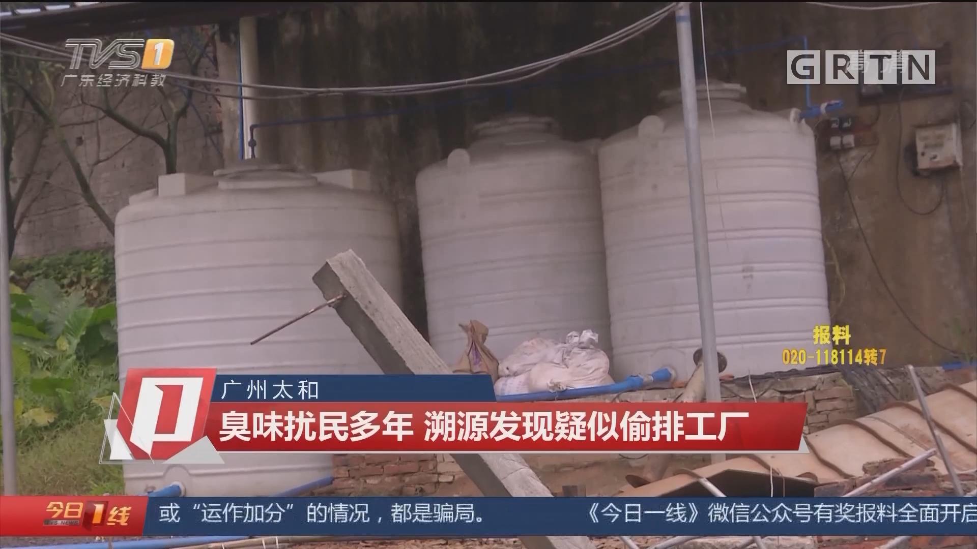 广州太和:臭味扰民多年 溯源发现疑似偷排工厂
