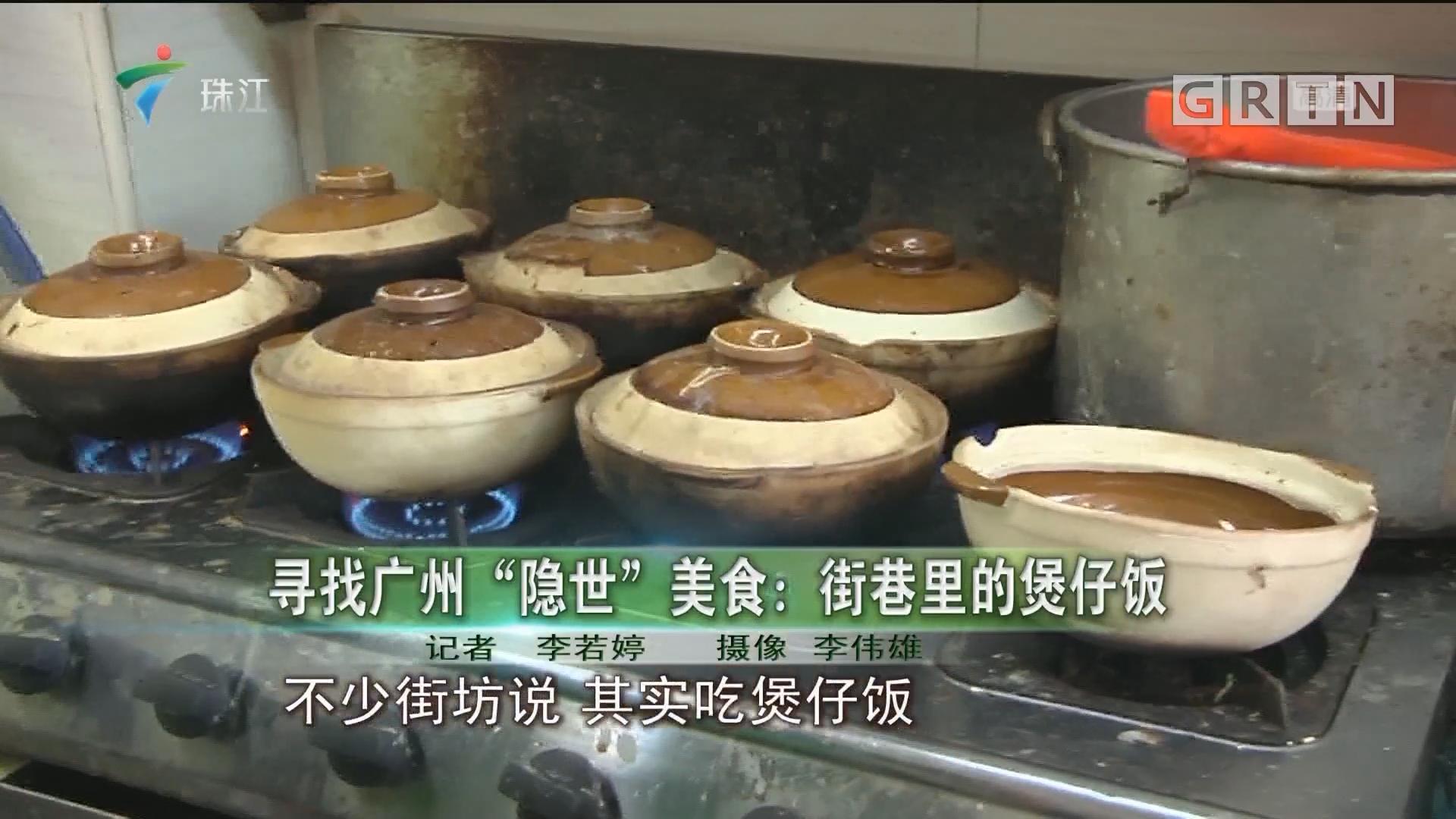 """寻找广州""""隐世""""美食:街巷里的煲仔饭"""