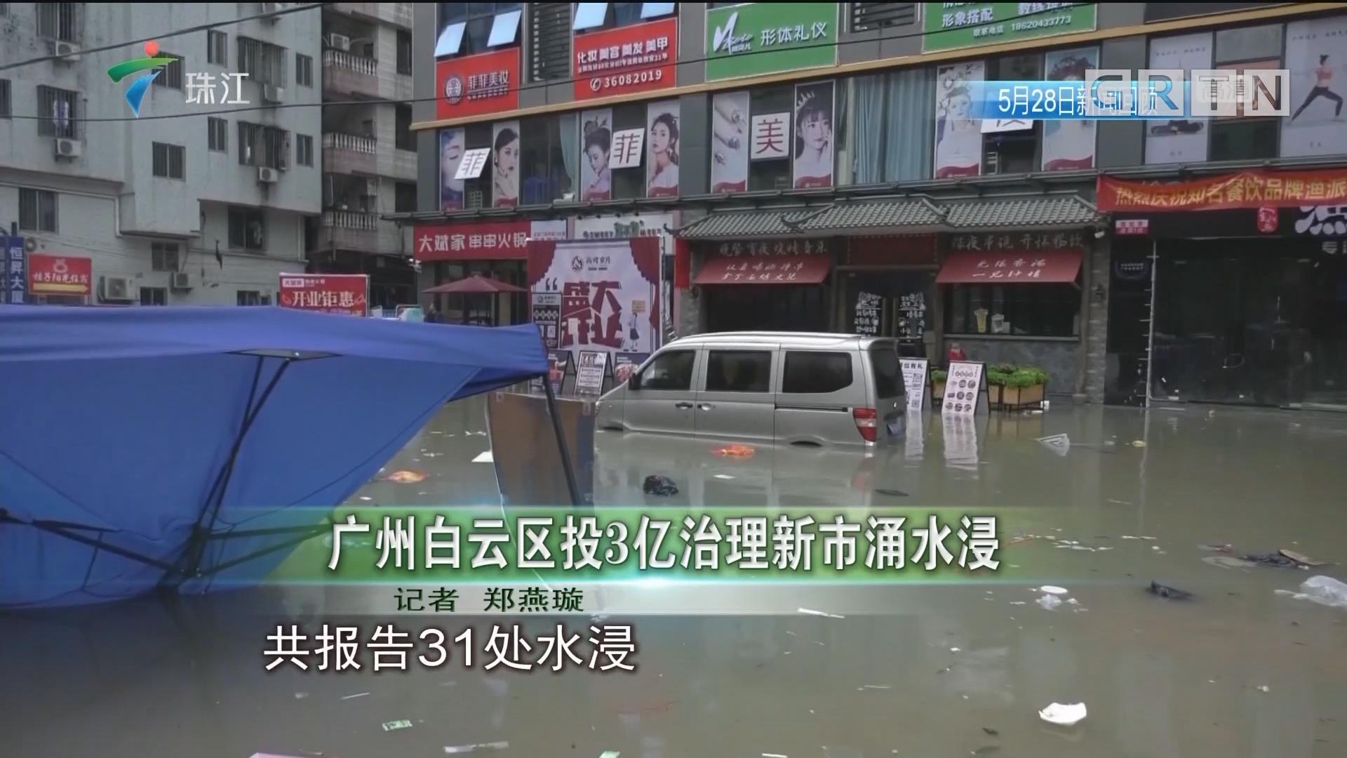 广州白云区投3亿治理新市涌水浸
