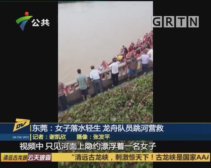 东莞:女子落水轻生 龙舟队员跳河营救