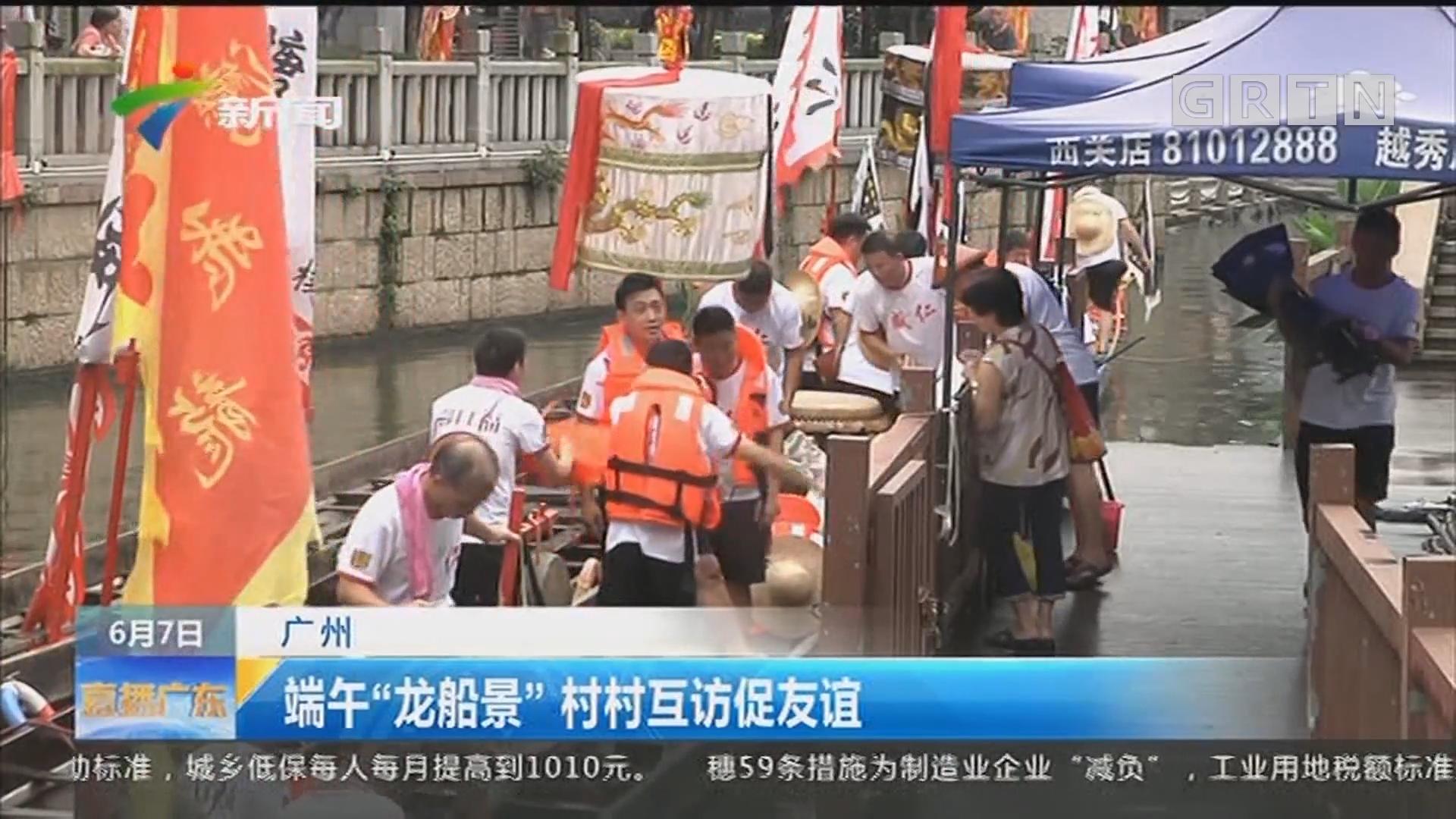 """广州:端午""""龙船景""""村村互访促友谊"""