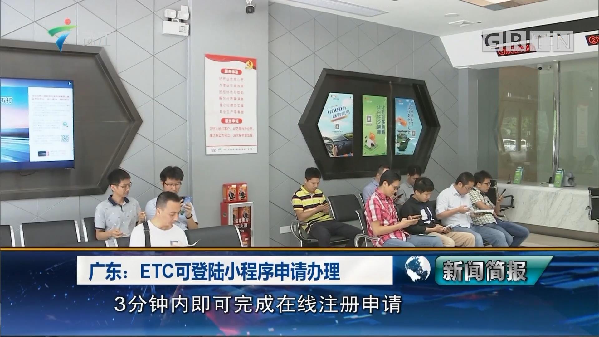 广东:ETC可登陆小程序申请办理
