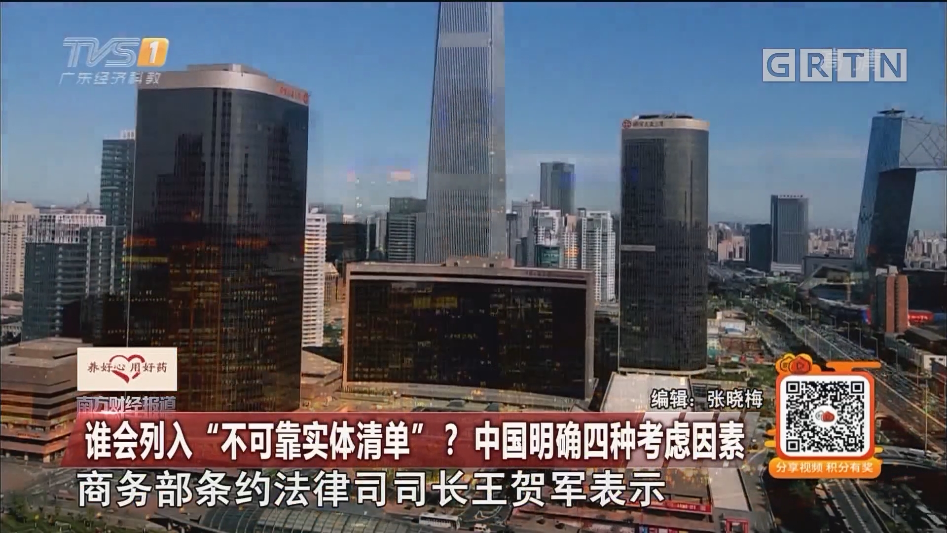 """谁会列入""""不可靠实体清单""""?中国明确四种考虑因素"""