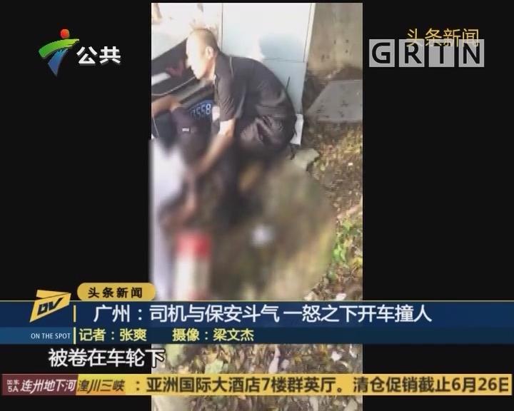 广州:司机与保安斗气 一怒之下开车撞人