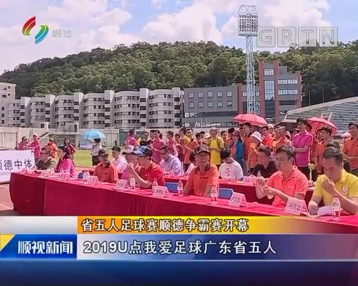 省五人足球赛顺德争霸赛开幕