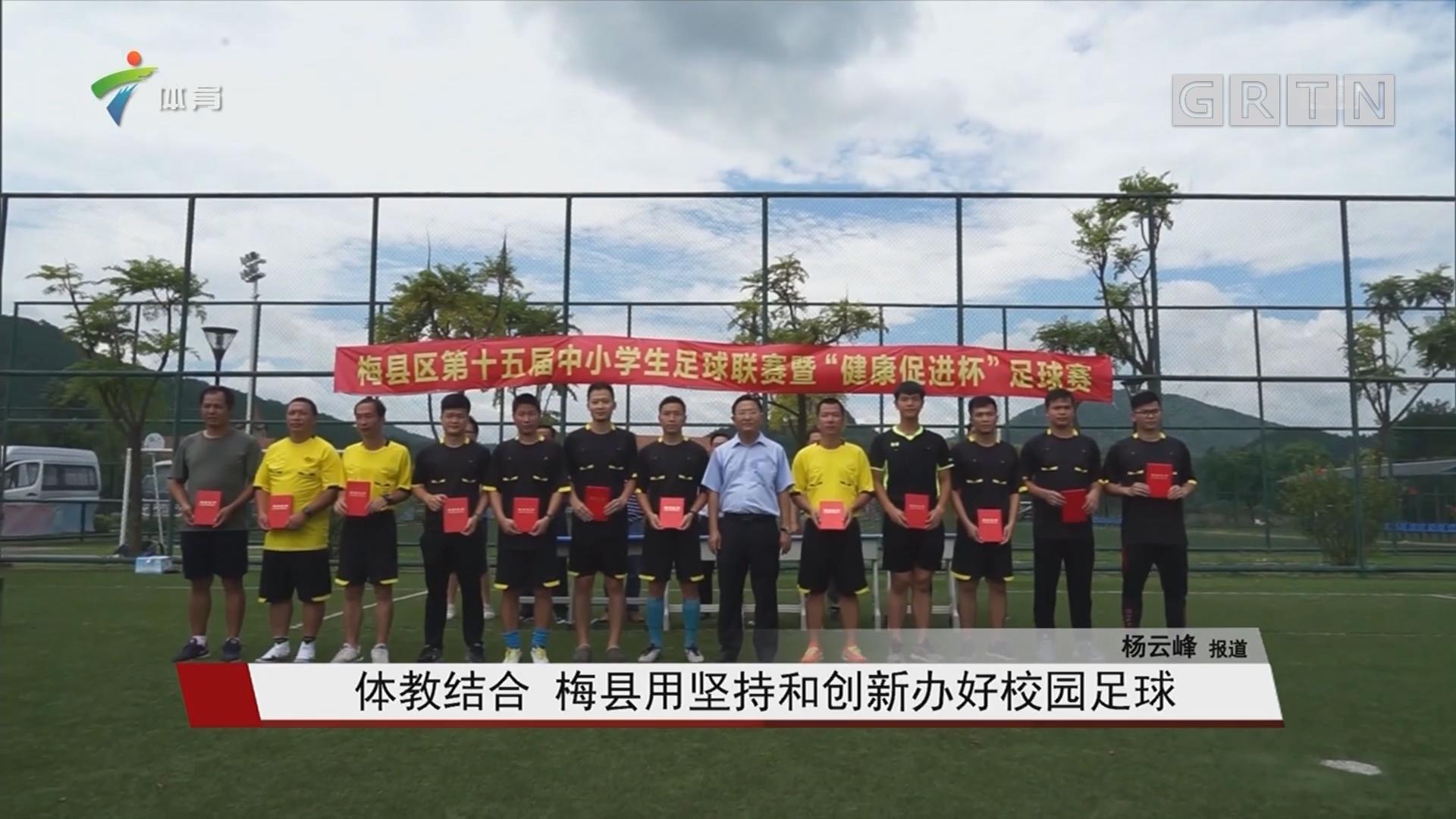体教结合 梅县用坚持和创新办好校园足球
