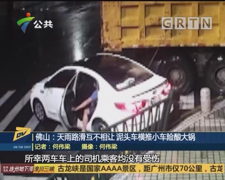 佛山:天雨路滑互不相让 泥头车横推小车险酿大祸