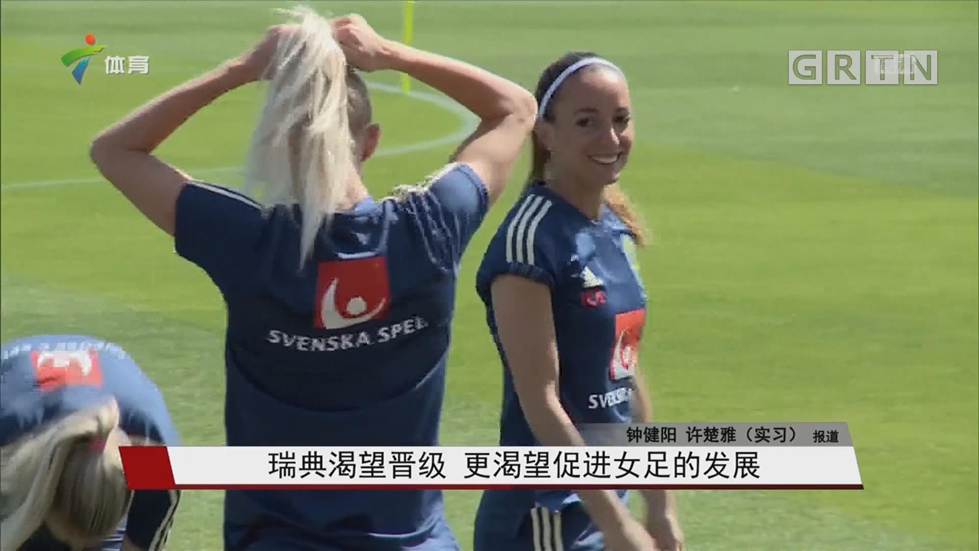 瑞典渴望晋级 更渴望促进女足的发展