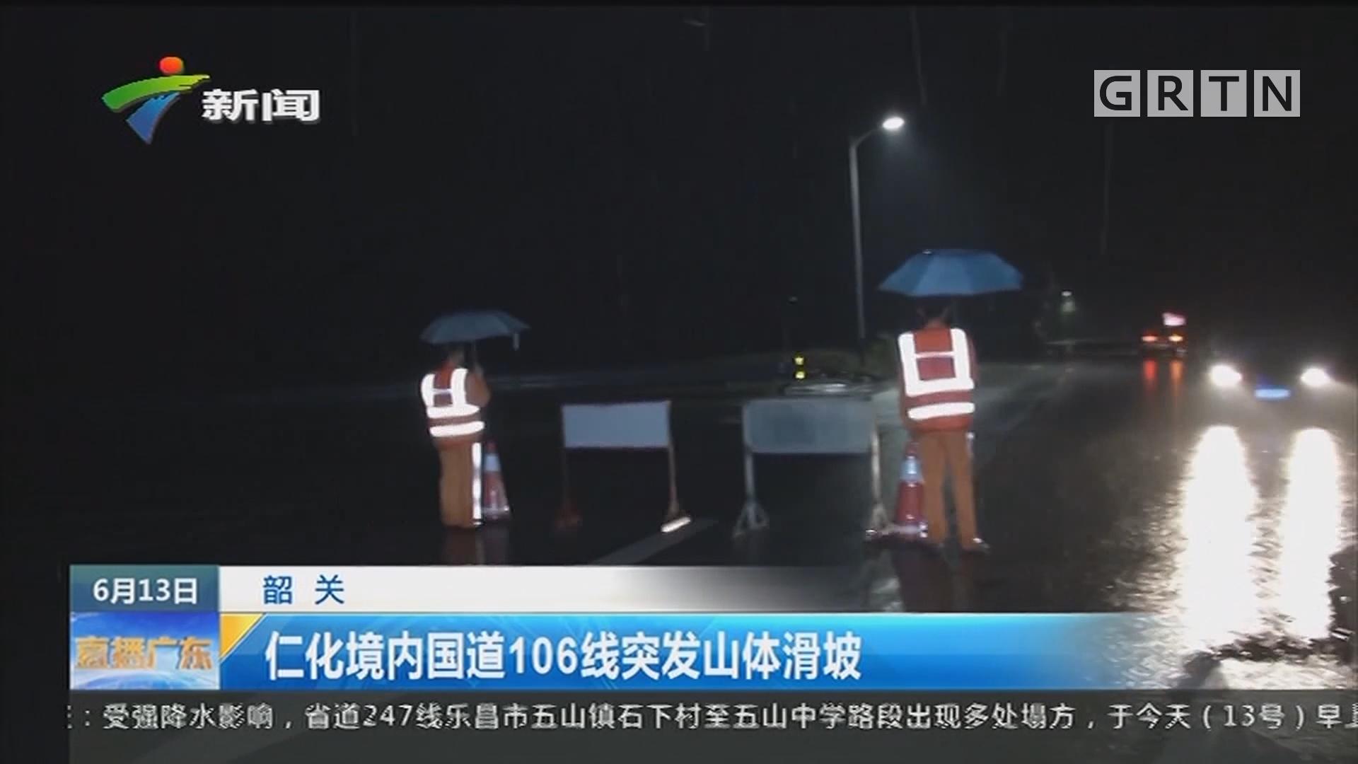 韶关:仁化境内国道106线突发山体滑坡