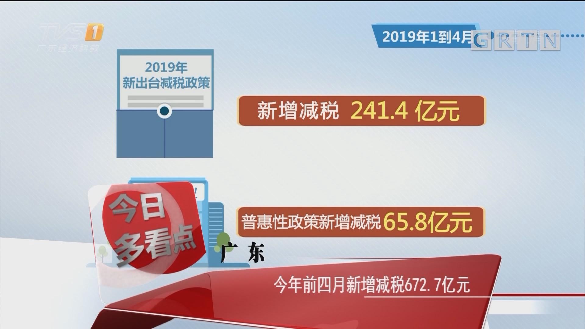 广东:今年前四月新增减税672.7亿元