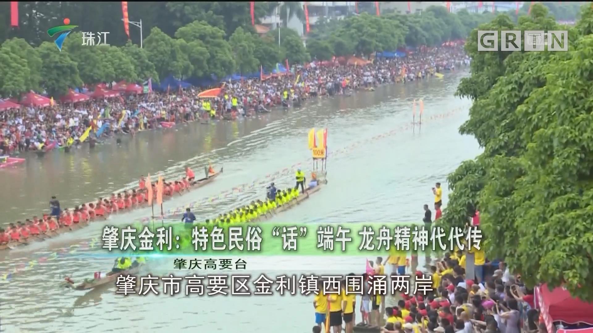"""肇庆金利:特色民俗""""话""""端午 龙舟精神代代传"""