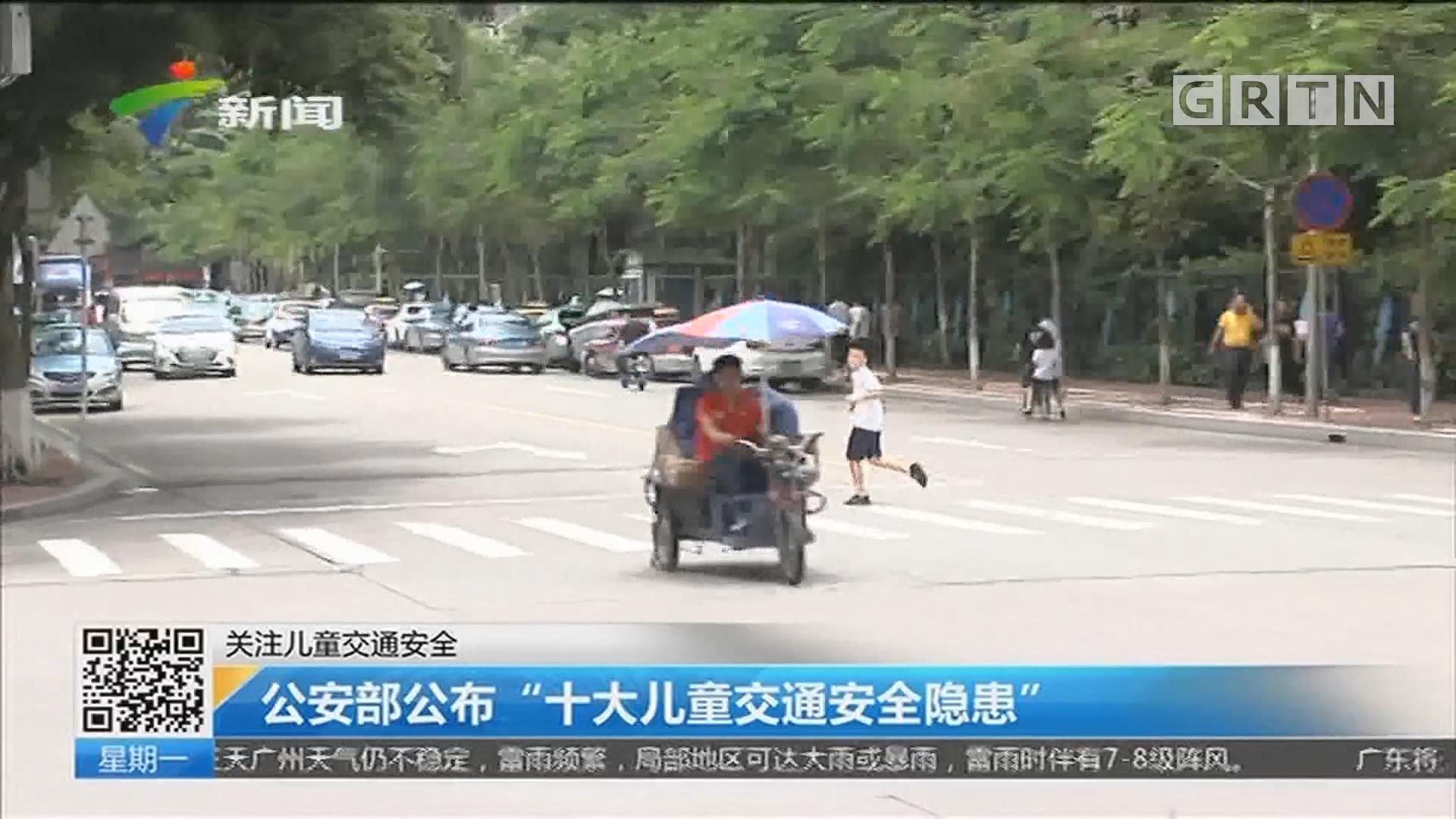 """关注儿童交通安全:公安部公布""""十大儿童交通安全隐患"""""""