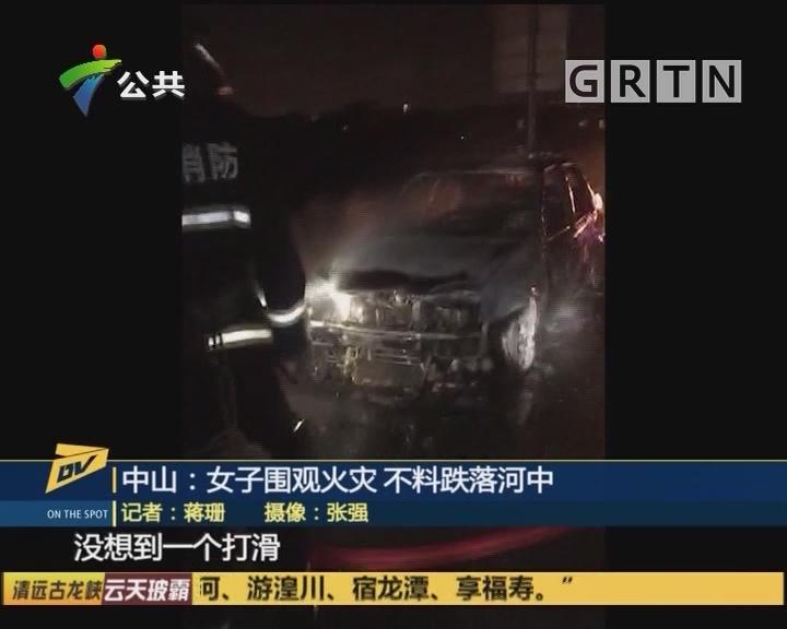 中山:女子围观火灾 不料跌落河中