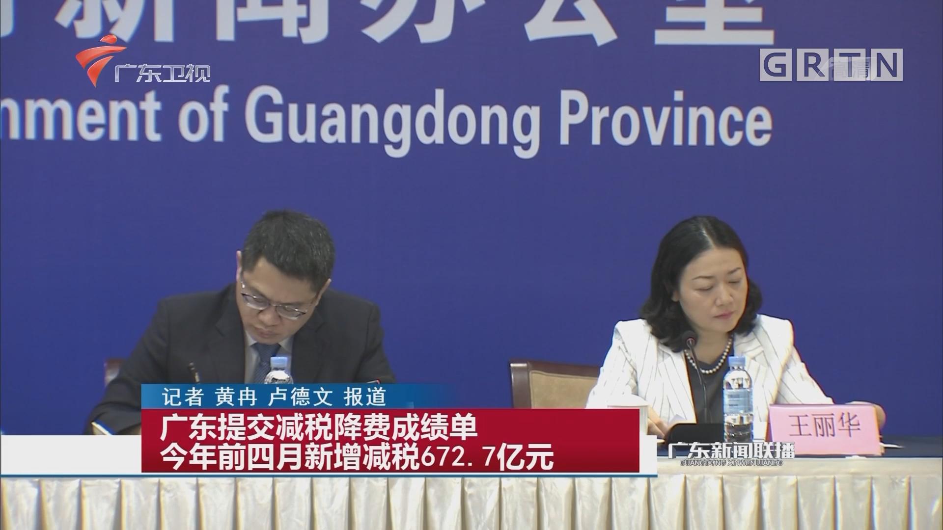 广东提交减税降费成绩单 今年前四月新增减税672.7亿元