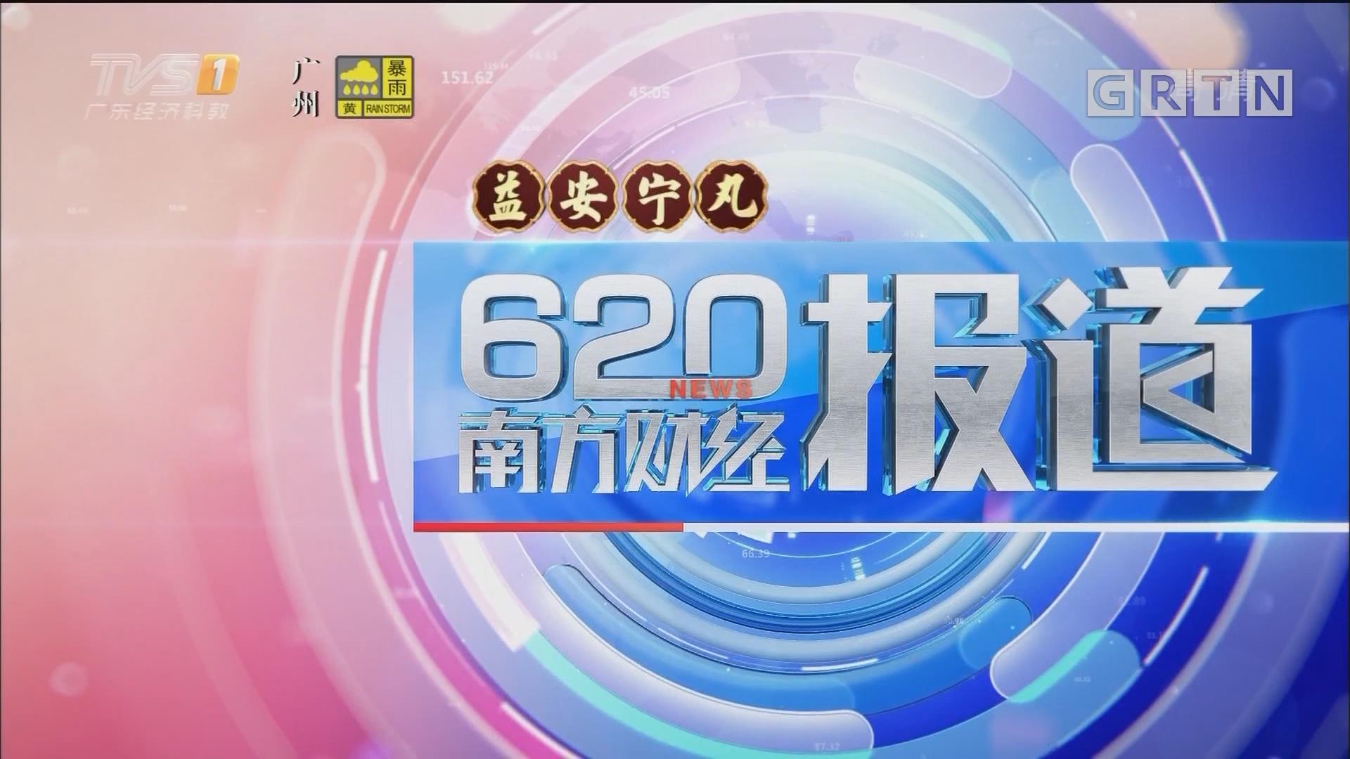 [HD][2019-06-24]南方财经报道:广东省政府召开扶贫济困日重点企业座谈会