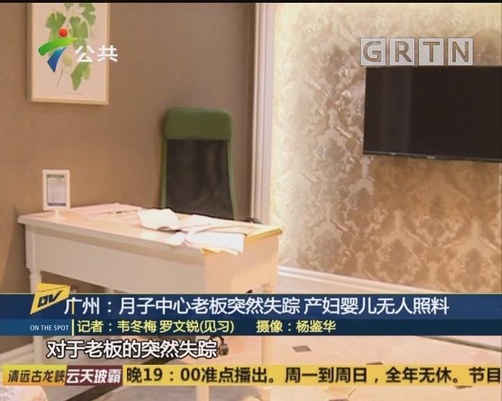 广州:月子中心老板突然失踪 产妇婴儿无人照料