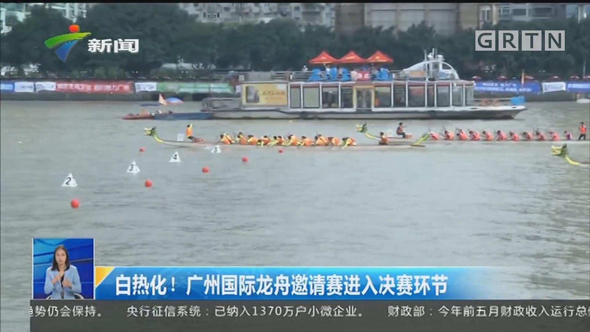 白热化!广州国际龙舟邀请赛进入决赛环节