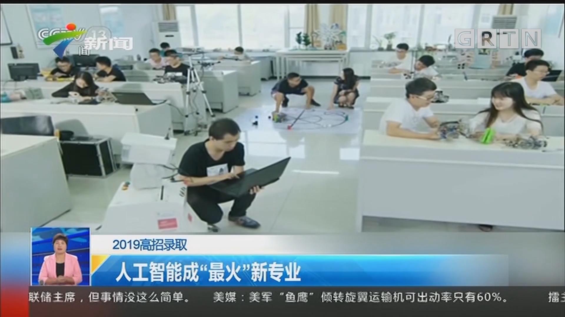 """2019高招錄取:人工智能成""""最火""""新專業"""