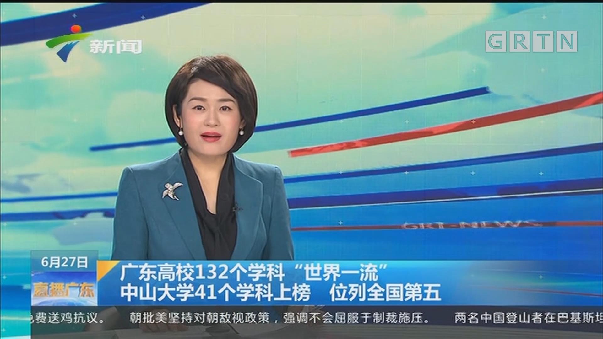 """广东高校132个学科""""世界一流"""" 中山大学41个学科上榜 位列全国第五"""