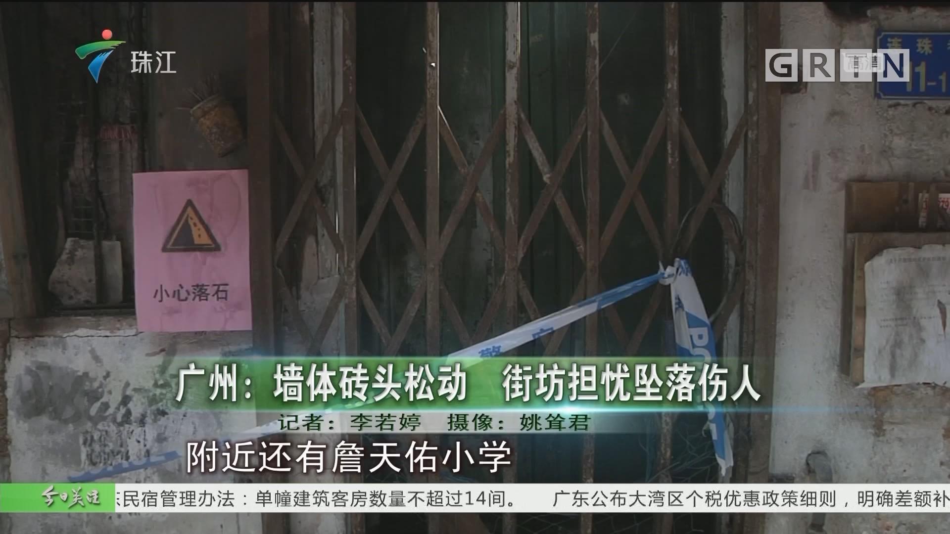 广州:墙体砖头松动 街坊担忧坠落伤人