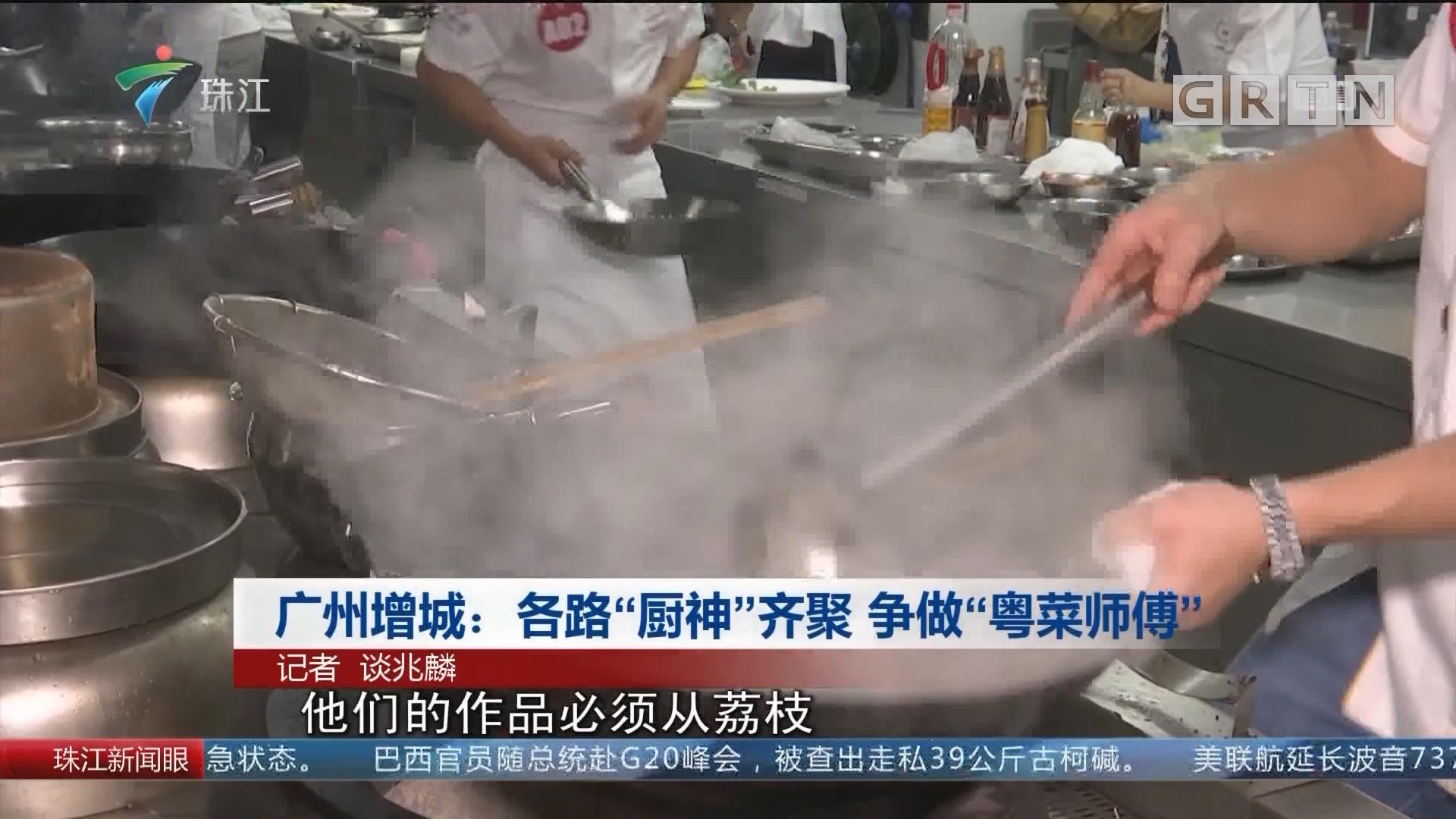 """广州增城:各路""""厨神""""齐聚 争做""""粤菜师傅"""""""