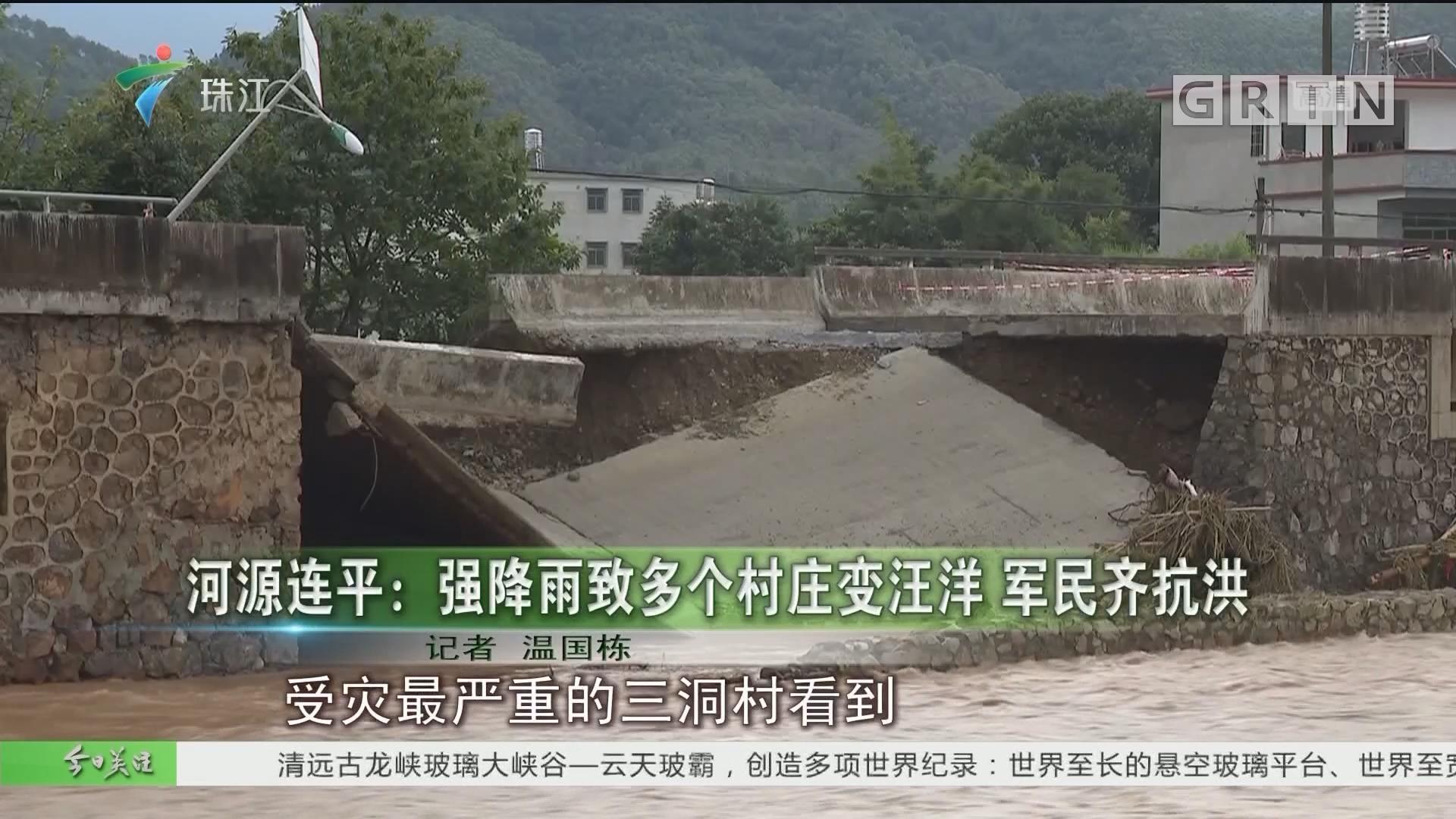河源连平:强降雨致多个村庄变汪洋 军民齐抗洪