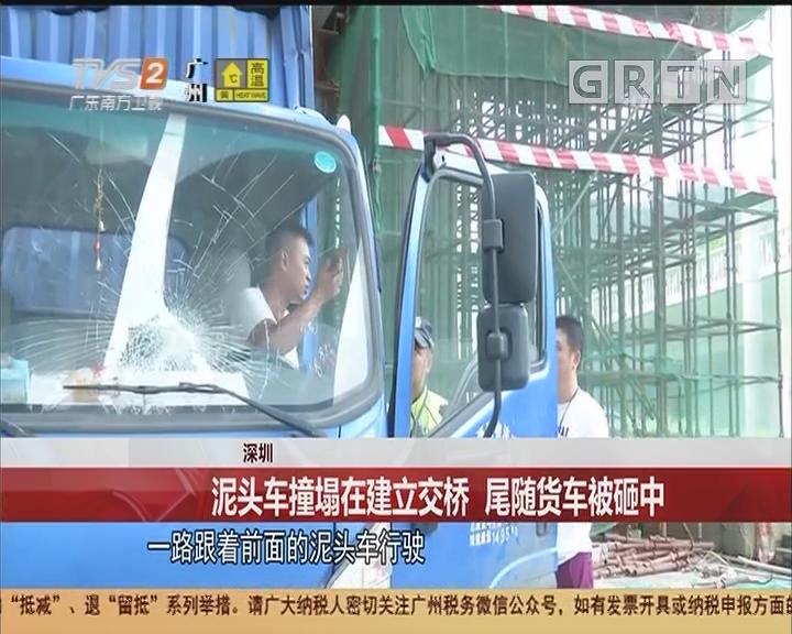 深圳:泥头车撞塌在建立交桥 尾随货车被砸中