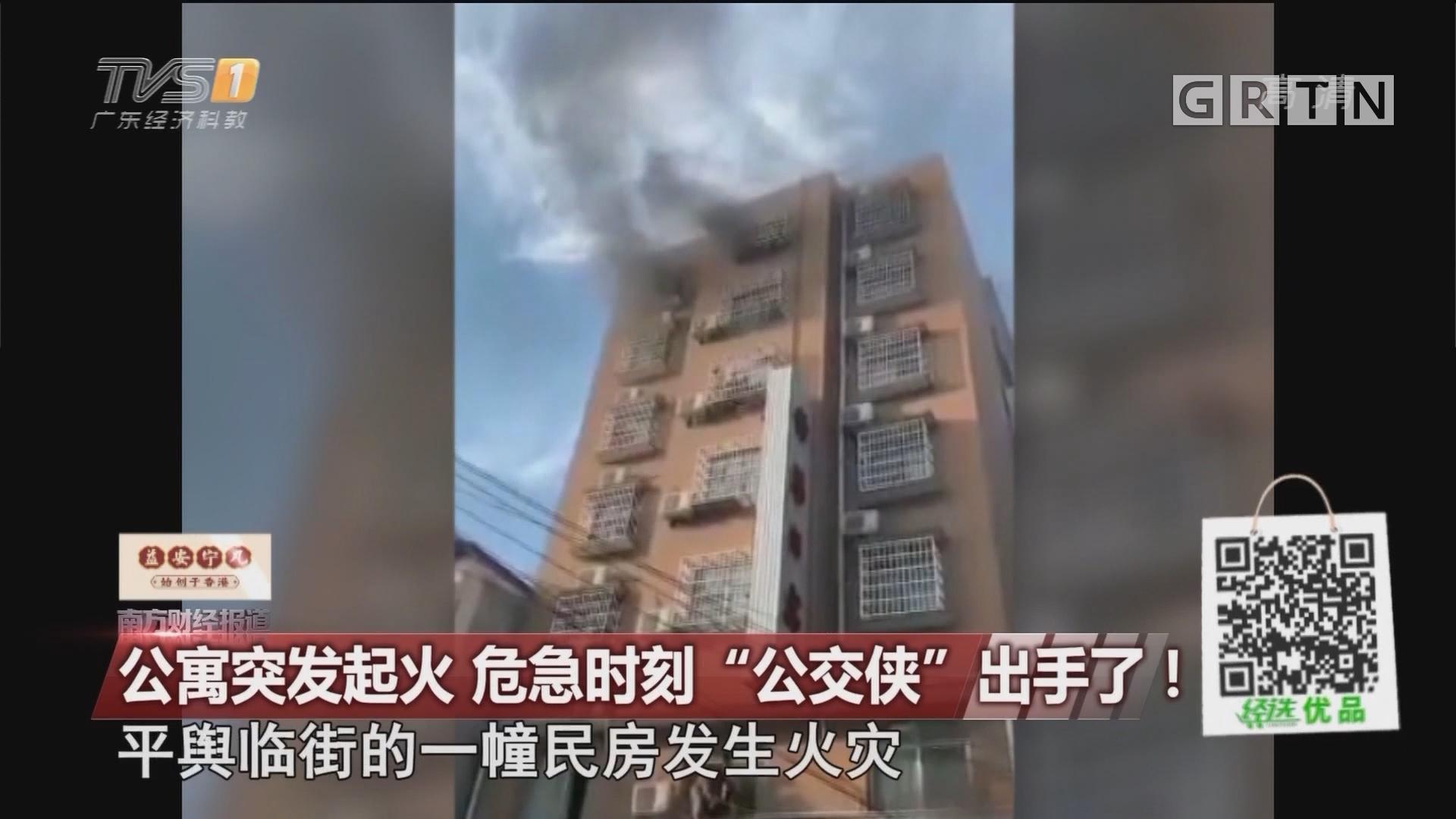 """公寓突发起火 危急时刻""""公交侠""""出手了!"""