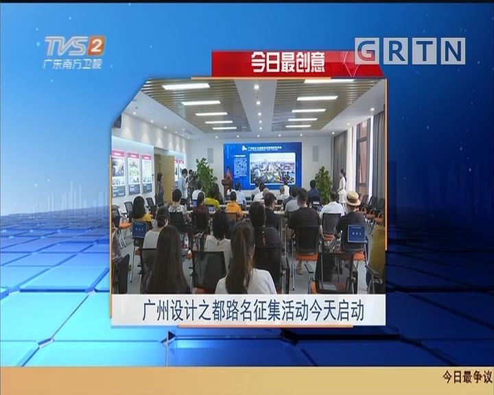 今日最创意:广州设计之都路名征集活动今天启动