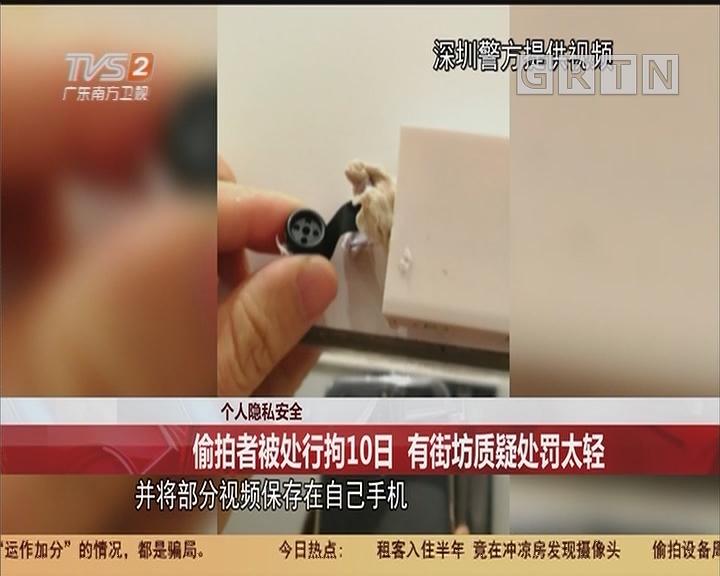 个人隐私安全:偷拍者被处行拘10日 有街坊质疑处罚太轻