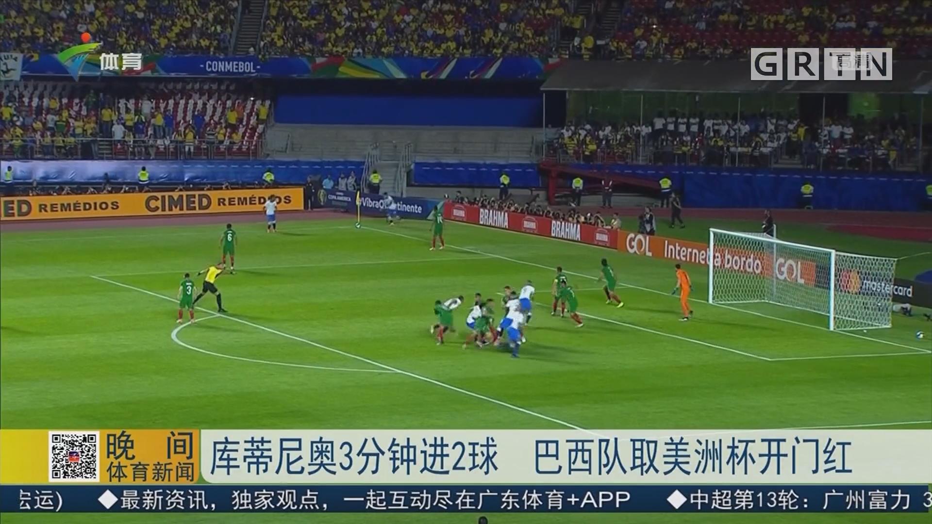 库蒂尼奥3分钟进2球 巴西队取美洲杯开门红